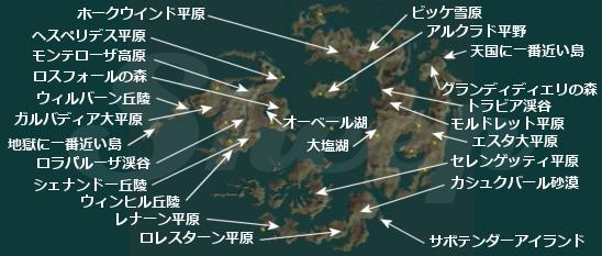 ワールドマップ(地域) | FF8攻略 Sheep(PC版対応)